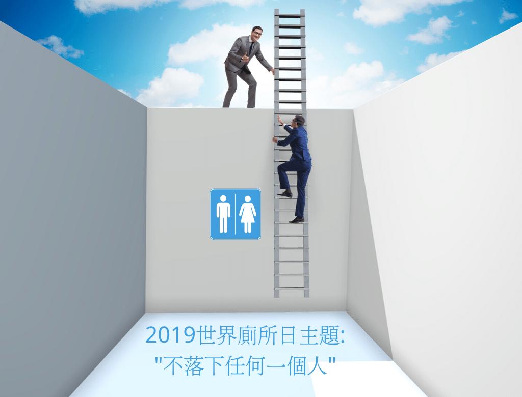 2019年的主題是:不落下任何一個人。廁所與馬桶遠比你想的還要缺一不可,